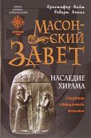 Кристофер Найт, Роберт Ломас Масонский Завет. Наследие Хирама 5-699-17589-х