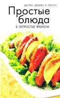 Автор-составитель Елена Смаковец Простые блюда в непростые времена 978-966-2307-02-3