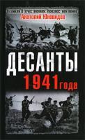 Анатолий Юновидов Десанты 1941 года 978-5-699-37934-7