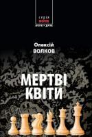 Волков Олексій Мертві квіти 978-617-688-014-1