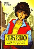 Вітчер Муні Джено і чорна печатка мадам Кріккен 978-966-605-888-4