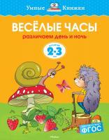 Земцова Ольга Веселые часы (2-3 года) 978-5-389-06282-5