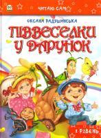 Радушинська Оксана Піввеселки у дарунок 978-617-7316-89-2