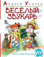 Усачёв Андрей Веселый звукарь 978-5-389-01067-3