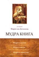 Дочинець Мирослав Мудра книга 978-966-8269-37-7-1