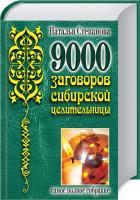 Степанова Наталья 9000 заговоров сибирской целительницы. Самое полное собрание 978-5-386-02609-7