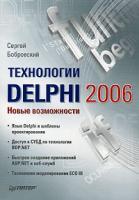 Сергей Бобровский Технологии Delphi 2006. Новые возможности 5-469-01438-х