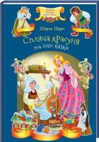 Перро Шарль Спляча красуня та інші казки 978-617-12-4646-1