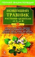 Составитель О. А. Филатов Новейший травник: Растения-целители от А до Я 978-5-9717-0729-5