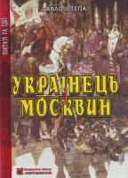 Павло Штепа Українець москвин 966-538-181-4