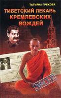 Татьяна Грекова Тибетский лекарь кремлевских вождей 5-7654-1969-0, 5-94849-280-х