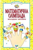 Богданович М. Математична олімпіада молодших школярів: Методичний посібник для вчителя 966-605-198-2