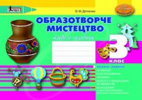 Дятленко О.М. Образотворче мистецтво 3 клас. Альбом-посібник .