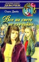 Ольга Дзюба Все на свете не случайно 5-17-017170-6, 5-271-05610-4