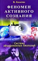Хачатрян Владимир Феномен активного сознания. Система объединенных биополей 978-5-4236-0081-5