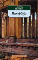 Белый Андрей Петербург 978-5-389-02645-2