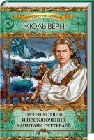 Верн Жюль Путешествия иприключения капитана Гаттераса 978-966-14-8716-0