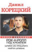Корецкий Данил Рок-н-ролл под Кремлем. Шпион из прошлого. Найти шпиона 978-5-17-073828-1