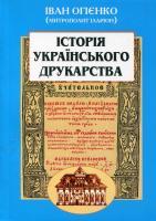 Іларіон) (Митрополит Огієнко Іван Історія українського друкарства 966-7821-39-0
