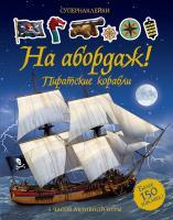 Тадхоуп Саймон На абордаж! Пиратские корабли 978-5-389-12259-8