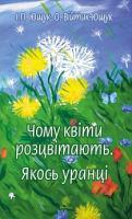 Ющук Іван Пилипович, Війтик-Ющук Ольга Чому квіти розцвітають. Якось уранці 978-966-10-5248-1