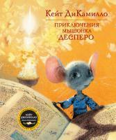 ДиКамилло Кейт Приключения мышонка Десперо 978-5-389-00164-0