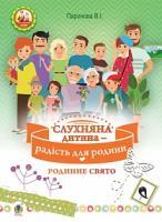 Паронова Віра Іванівна Слухняна дитина - радість для родини : родинне свято : для дітей молодшого шкільного віку 978-966-10-4935-1