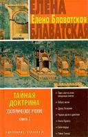 Елена Блаватская Тайная доктрина. Эзотерическое учение. Книга 1 5-17-020495-7, 5-17-013426-6