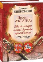 Яневський Данило Проект «Україна». Відомі історії нашої держави: продовження 978-966-03-7256-6