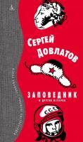 Довлатов Сергей Заповедник и другие истории 978-5-389-05497-4