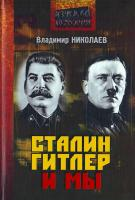 В.Николаев Сталин, Гитлер и мы 978-5-388-00284-6