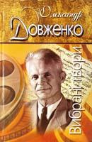 Довженко Олександр Вибрані твори 978-966-8583-47-6