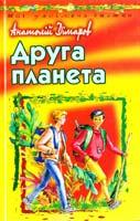 Дімаров Анатолій Друга планета; Три грані часу 966-661-524-х