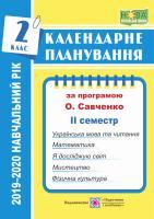Жаркова І. Календарне планування (за програмою О. Я. Савченко). 2 клас (ІІ семестр) 2019-2020 н.р. 978-966-07-3487-6