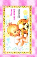 Наше малятко. Перший альбом нашого малюка 966-7657-11-6