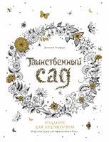 Бэсфорд Джоанна Таинственный сад. Издание для художников. 20 арт-постеров для оформления в багет 978-5-389-10627-7