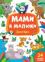 Смирнова К. В. Мами й малюки — Зоопарк 978-966-284-895-3