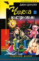 Донцова Дарья Чудеса в кастрюльке 978-5-699-21599-7