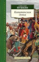 Пушкин Александр Капитанская дочка и другие произведения 978-5-389-08547-3