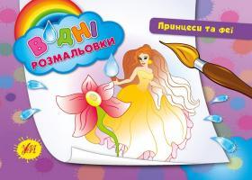 Конобевська О. О. Принцеси та феї 978-966-284-220-3