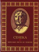 Сенека Л. Моральні листи до Луцилія 966-8256-20-4
