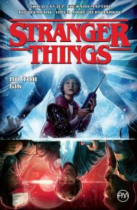 Гаузер Джоді Stranger Things. По той бік. Книга 1 978-966-917-401-7