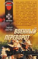 Сергей Зверев Военный переворот 978-5-699-37721-3