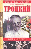 Юрий Емельянов Троцкий. Мифы и личность 5-94538-345-7