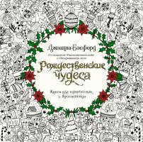 Бэсфорд Джоанна Рождественские чудеса. Книга для творчества и вдохновения 978-5-389-12111-9