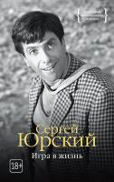 Юрский Сергей Игра в жизнь 978-5-389-13416-4