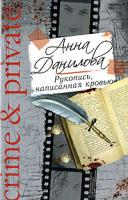 Анна Данилова Рукопись, написанная кровью 978-5-699-36031-4