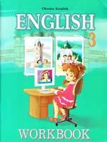 Карп'юк Оксана English 3. Англійська мова: Зошит з англійської мови для 3 класу 966-8790-12-х