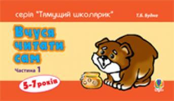 Будна Тетяна Богданівна Вчуся читати сам. Частина 1 978-966-10-1385-7
