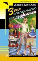 Донцова Дарья Закон молодильного яблочка 978-5-04-090218-7
